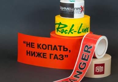 Оградительная лента с логотипом в Санкт-Петербурге